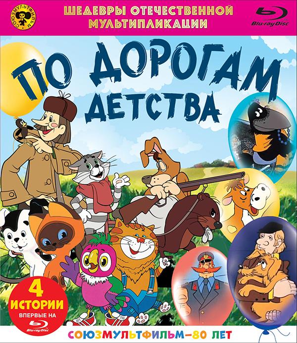 Шедевры отечественной мультипликации: По дорогам детства. Сборник мультфильмов (Blu-ray)