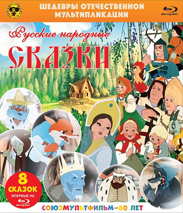 Шедевры отечественной мультипликации: Русские народные сказки. Сборник мультфильмов (Blu-ray) видеодиски матрица д шедевры отечественной мультипликации сб м ф часть 3 10dvd
