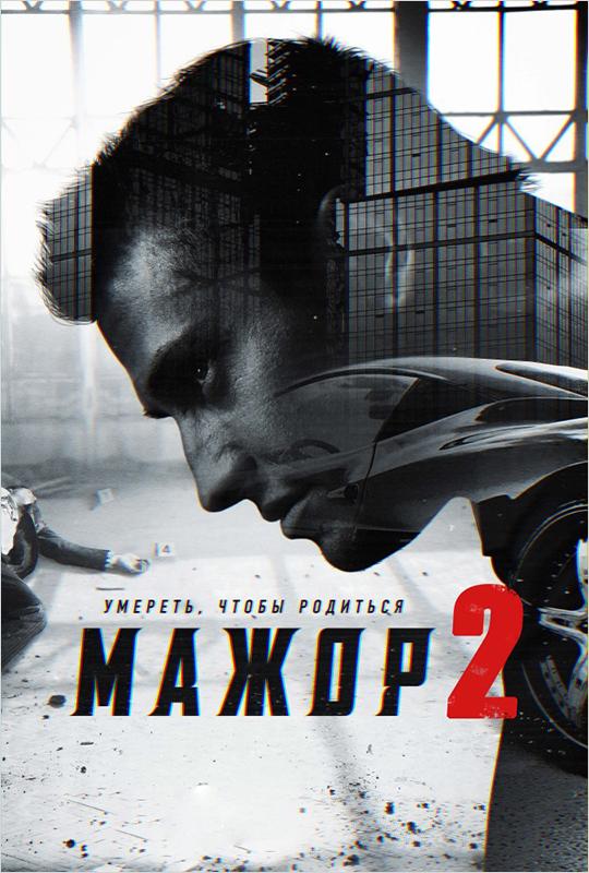 Мажор 2. Серии 1–12 (DVD)