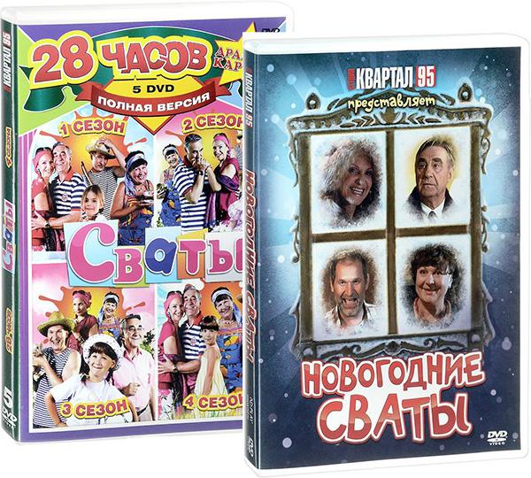 Сваты (4 сезона) + Новогодние сваты (6 DVD)В сборник вошли все четыре сезона сериала Сваты и мюзикл Новогодние сваты.<br>