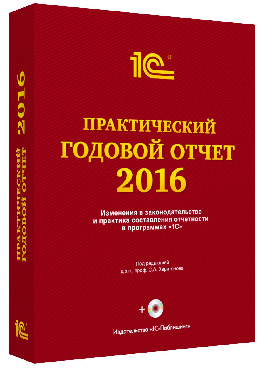 Практический годовой отчет за 2016 год (+ диск)Практический годовой отчет за 2016 год – пособие по составлению в программах «1С» отчетности по налогам и взносам, а также годовой бухгалтерской отчетности за 2016 год.<br>