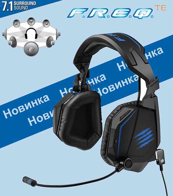 Наушники с микрофоном Mad Catz F.R.E.Q.ТЕ 7.1 Black + игровой бонусный код для PCАмбушюры наушников из пенного материала с эффектом памяти пассивно подавляют шумы и обеспечивают комфорт. Однонаправленный микрофон улавливает только ваш голос.<br>