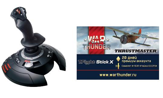 Джойстик Thrustmaster T-Flight Stick X + War Thunder pack для PC / PS3Представляем вашему вниманию необыкновенно точный джойстик с настраиваемым сопротивлением, а также с эксклюзивной кнопкой переопределения, позволяющей пользователям мгновенно переназначать функции кнопок. В набор с джойстиком вошел бонусный код от War Thunder (премиум самолет И-153П «Чайка (СССР)» + 20 дней премиум аккаунта)<br>