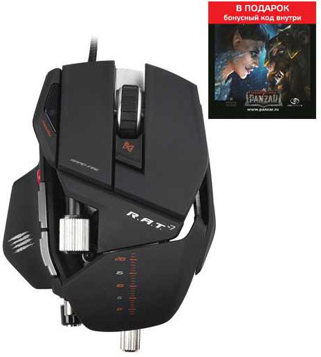 Проводная мышь Mad Catz R.A.T.7 Gaming Mouse Matt Black + игровой бонусный код для PCБескомпромиссная и непревзойденная игровая мышь R.A.T.7, объединившая в себе самые современные технологии с широкими возможностями индивидуальной настройки – смертоносное оружие, которое поможет вам играть на одном уровне с профессиональными игроками. Mad Catz R.A.T.7 – это совершенно новая ступень эволюции игровой мыши.<br>