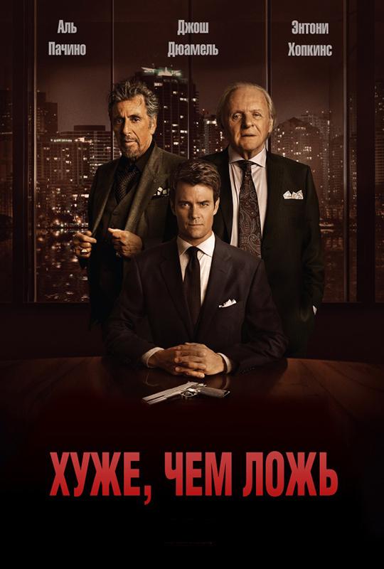 Хуже, чем ложь (DVD) Misconduct