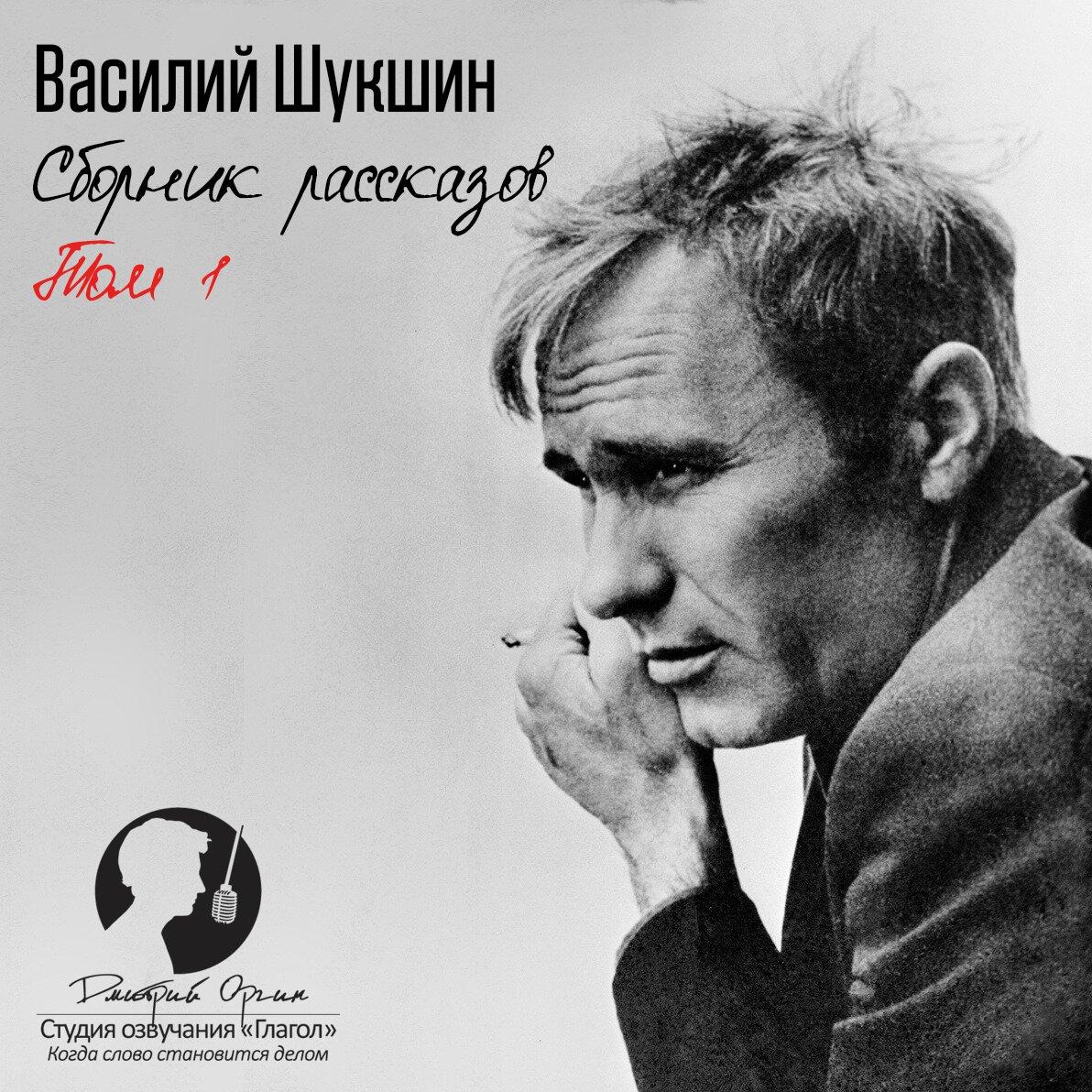 Василий Шукшин Василий Шукшин: Сборник рассказов Том 1 (Цифровая версия)