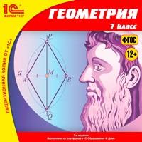 Геометрия: 7 класс (2-е издание)Электронное учебное пособие Геометрия: 7 класс (2-е издание) содержит мультимедийный учебник, охватывающий все темы по геометрии 7-го класса. Представлены упражнения, включающие интерактивные задания, динамические модели-чертежи, созданные в среде «1С:Математический конструктор», контрольные задания с автоматической проверкой.<br>