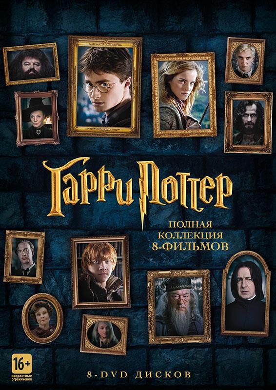 Гарри Поттер: Коллекция (8 DVD) Harry Potter and the Sorcerers Stone / Harry Potter and the Chamber of Secrets / Harry Potter and the Prisoner of Azkaban / Harry Potter and the Goblet of Fire / Harry Potter and the Order of the Phoenix / Harry Potter and the Half-Blood Prince / Harry Potter and the Deathly Hallows: Part 1 / Harry Potter and the Deathly Hallows: Part 2&amp;lt;p&amp;gt;В сборник Гарри Поттер: Коллекция вошли все части культовой франшизы: Гарри Поттер и философский камень, Гарри Поттер и Тайная комната, Гарри Поттер и узник Азкабана, Гарри Поттер и Кубок огня, Гарри Поттер и Орден Феникса, Гарри Поттер и Принц-полукровка, первая и вторая части фильма Гарри Поттер и Дары Смерти&amp;lt;/p&amp;gt;<br>