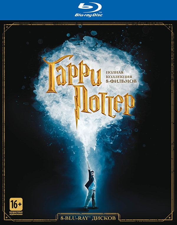 Гарри Поттер: Коллекция (8 Blu-ray) Harry Potter and the Sorcerers Stone / Harry Potter and the Chamber of Secrets / Harry Potter and the Prisoner of Azkaban / Harry Potter and the Goblet of Fire / Harry Potter and the Order of the Phoenix / Harry Potter and the Half-Blood Prince / Harry Potter and the Deathly Hallows: Part 1 / Harry Potter and the Deathly Hallows: Part 2Закажите сборник фильмов Гарри Поттер. Коллекция (8 Blu-ray) и получите дополнительные 160 бонусов на вашу карту.<br>