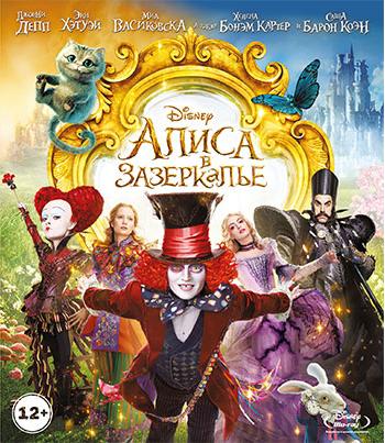 Алиса в Зазеркалье (DVD) Alice Through the Looking GlassСледуйте за Алисой в магическое Зазеркалье, навстречу новым невероятным приключениям! Здесь миром правит фантазия... Здесь нет никаких границ<br>