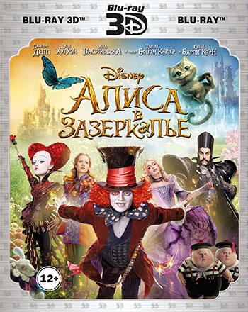 Алиса в Зазеркалье (Blu-ray 3D + 2D) Alice Through the Looking GlassСледуйте за Алисой в магическое Зазеркалье, навстречу новым невероятным приключениям! Здесь миром правит фантазия... Здесь нет никаких границ<br>