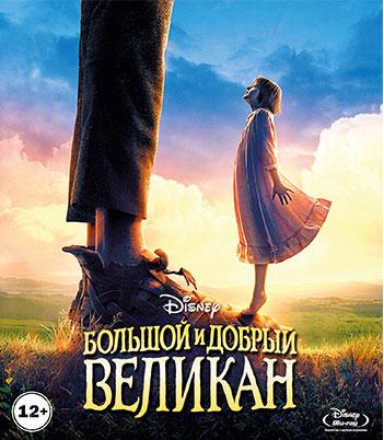 Большой и добрый великан (DVD) даль роальд большой и добрый великан