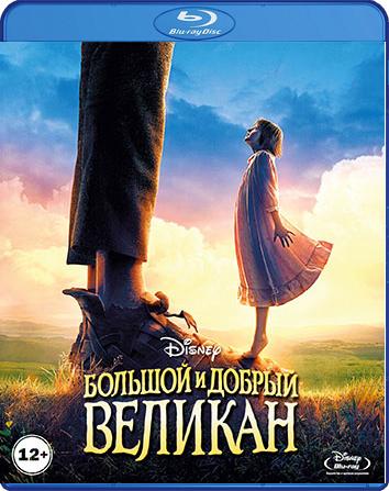 Большой и добрый великан (Blu-ray)