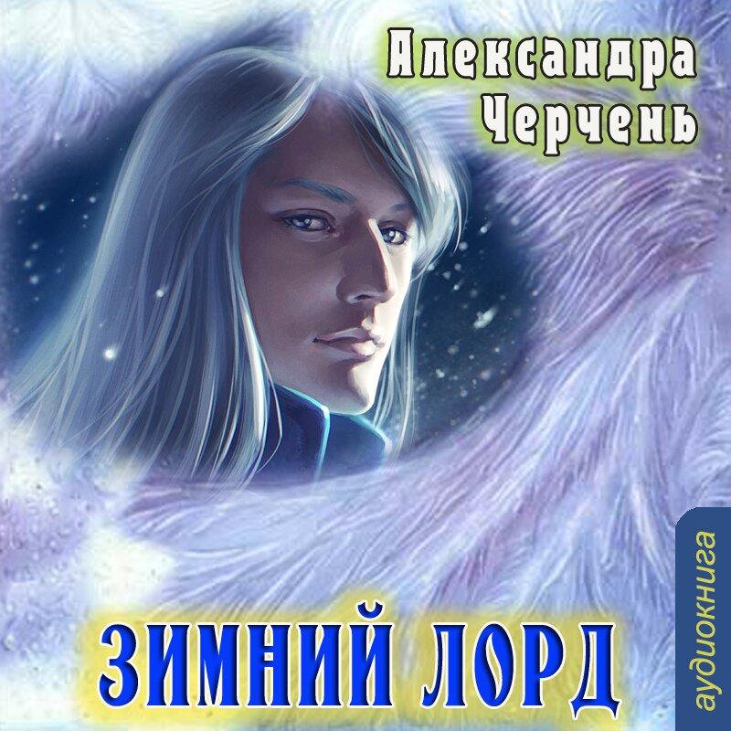 Зимний лорд (Цифровая версия)