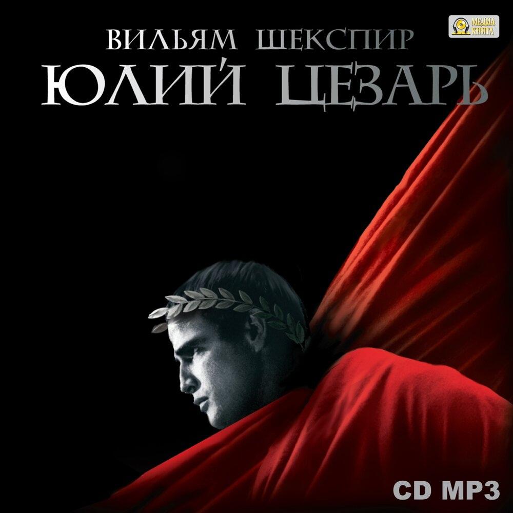 Юлий Цезарь  (Цифровая версия)Юлий Цезарь – аудиоверсия трагедии Вильяма Шекспира.<br>