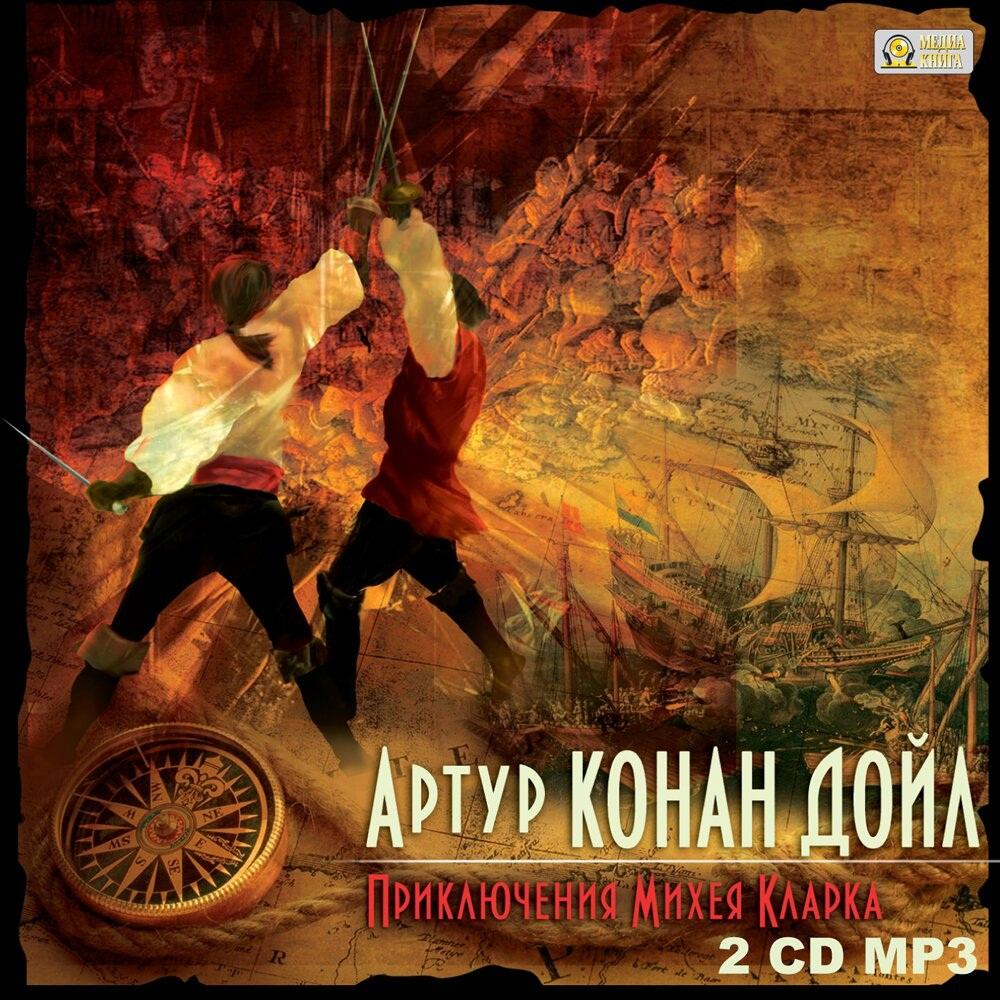 Дойль Артур Конан Приключения Михея Кларка (цифровая версия) (Цифровая версия)
