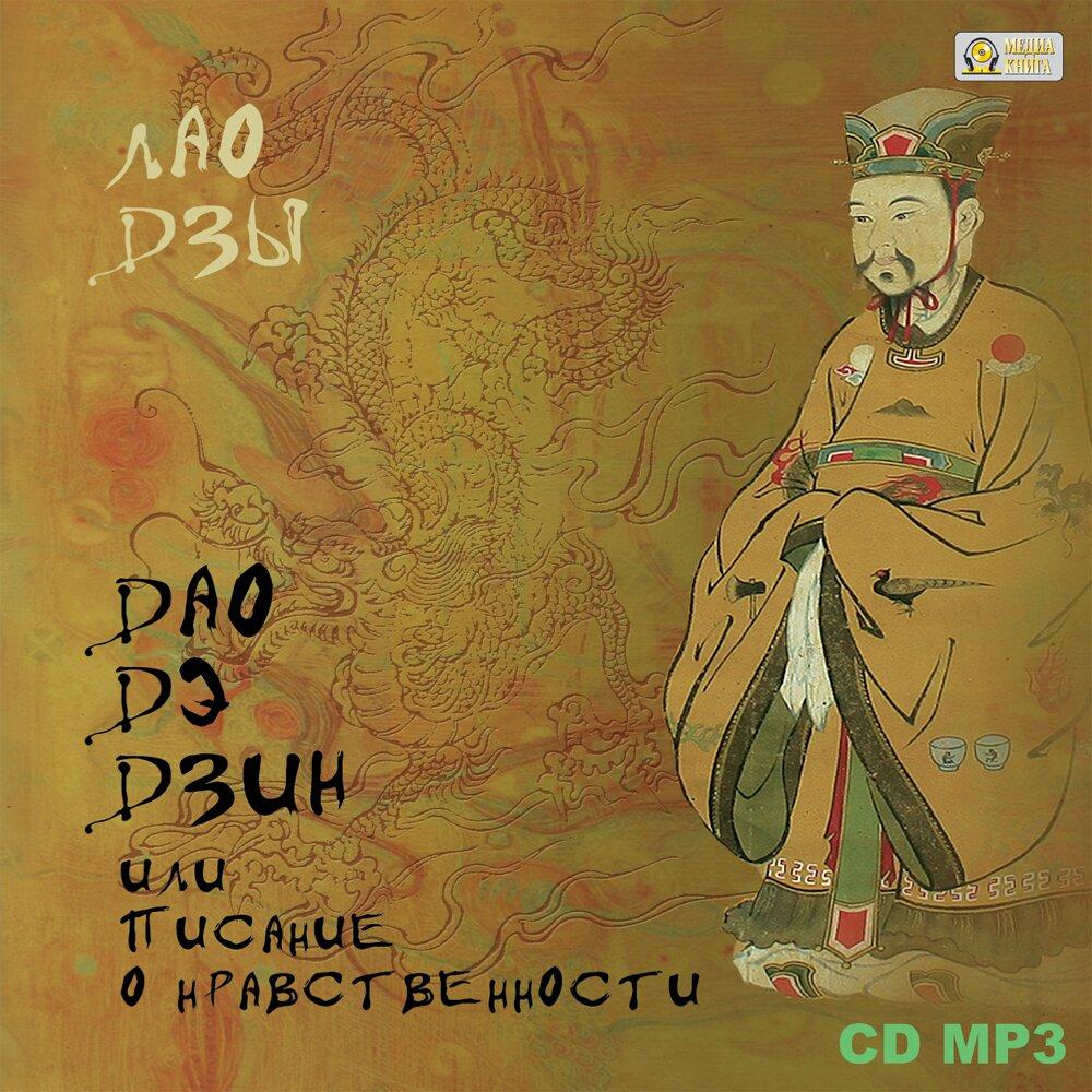 Дао-Дэ-Цзин или Писание о нравственности (цифровая версия) (Цифровая версия)