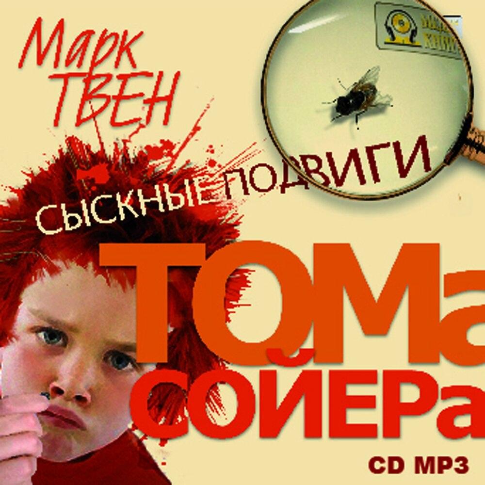 Сыскные подвиги Тома Сойера (Цифровая версия)Сыскные подвиги Тома Сойера – одно из наиболее известных произведений выдающегося американского писателя Марка Твена и одна из самых читаемых книг.<br>