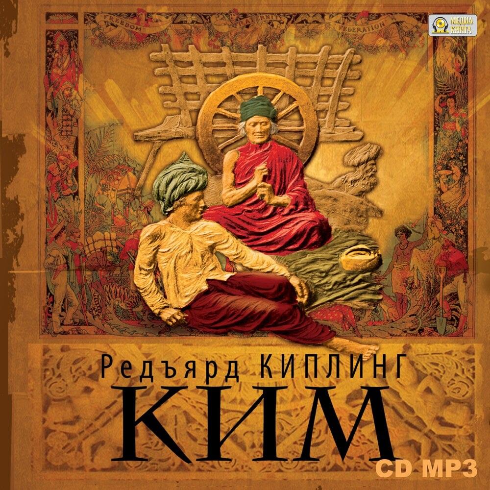 КИМ  (Цифровая версия)Ким – один из самых популярных романов великого английского писателя, нобелевского лауреата, Редьярда Киплинга, неоднократно экранизировавшийся и получивший всемирное признание многих поколений читателей.<br>