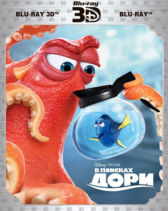 В поисках Дори (Blu-ray 3D + 2D) Finding Dory