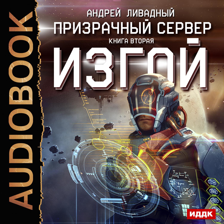 Призрачный Сервер: Изгой. Книга 2 (Цифровая версия)Призрачный Сервер: Изгой – фантастический роман Андрея Ливадного, вторая книга цикла «Призрачный Сервер», жанр боевая фантастика, LitRPG.<br>