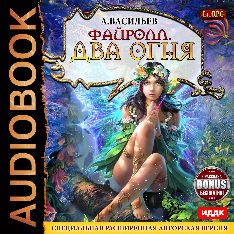 Файролл: Два огня. Книга 10 + бонус 2  (Цифровая версия)Файролл: Два огня – фантастический роман Андрея Васильева, десятая книга цикла «Файролл», жанр боевое фэнтези, LitRPG.<br>