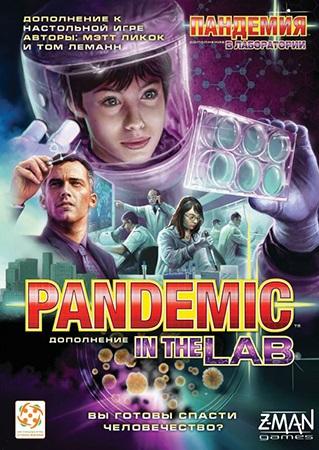 Настольная игра Пандемия: В лаборатории (дополнение)Мир нуждается в вас! Катастрофа неминуема, если только вы не вмешаетесь. Дополнение Пандемия: В лаборатории добавляет 4 роли, 3 события, новые карты к двум испытаниям из дополнения Пандемия: На грани и 3 новых варианта игры.<br>