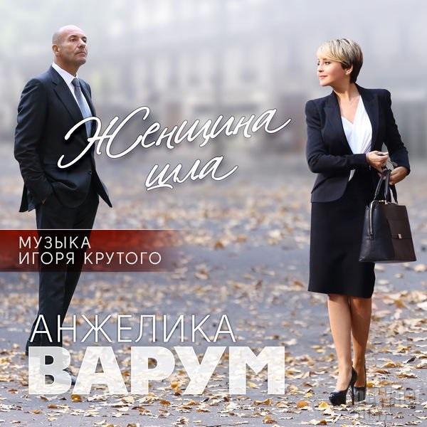 Анжелика Варум – Женщина шла (CD)