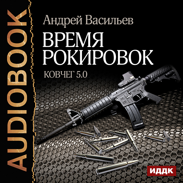 Андрей Васильев Ковчег 5.0: Время рокировок. Книга 3 (Цифровая версия)