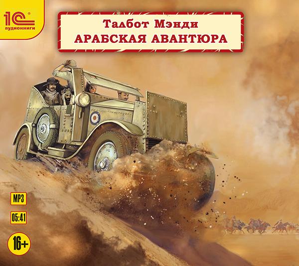 Арабская авантюра (Цифровая версия)Талбот Мэнди (1879–1940) &amp;ndash; американский писатель английского происхождения. Печатался также под псевдонимом Уолтер Галт.<br>