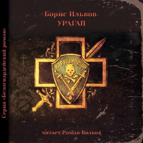 Борис Ильвов Ураган (цифровая версия) (Цифровая версия)