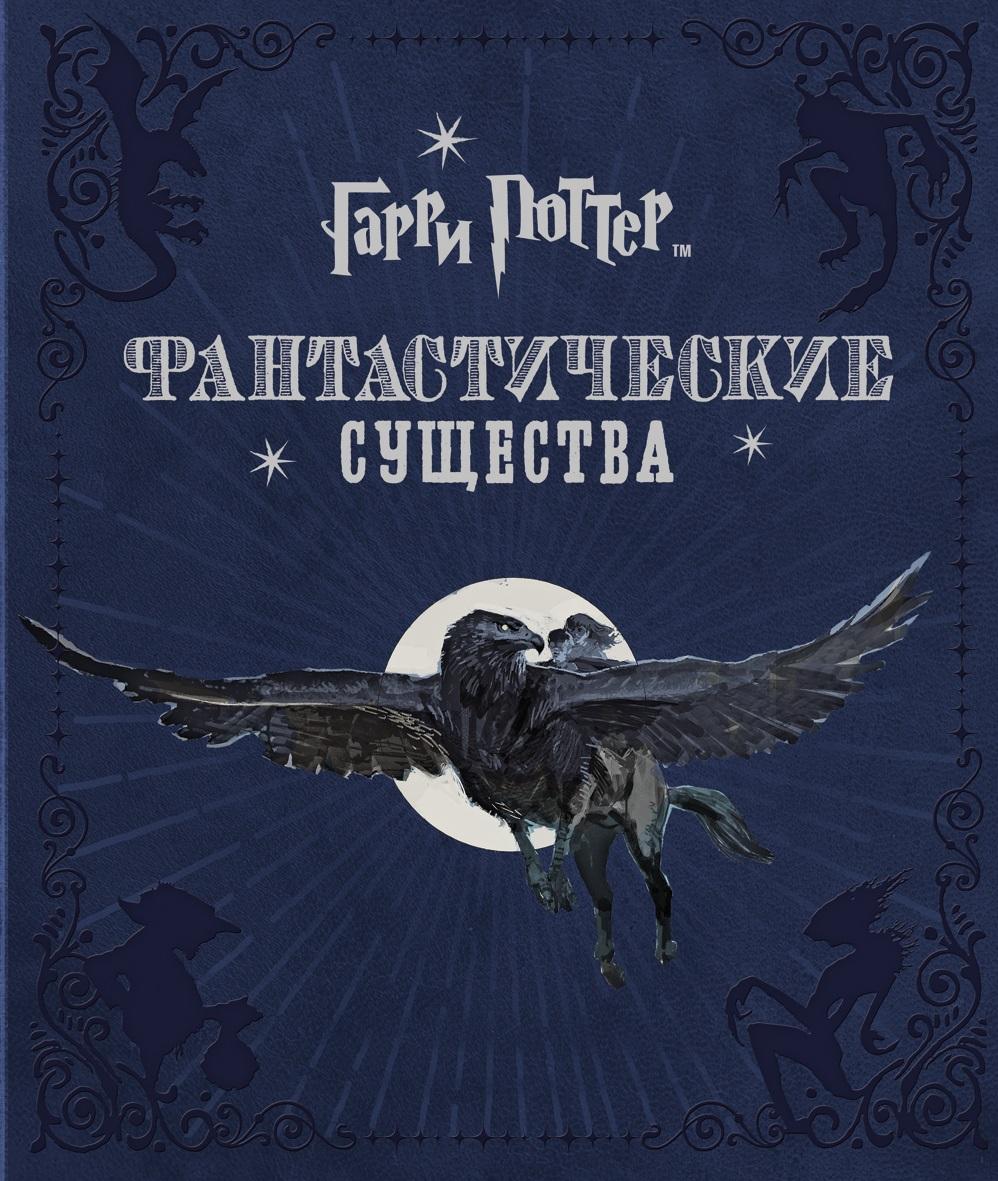 читать четвертую книгу о гарри поттере