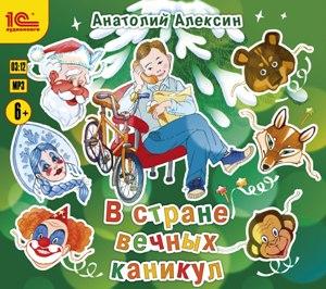 Анатолий Алексин В стране вечных каникул 1pc used fatek pm fbs 14mc plc