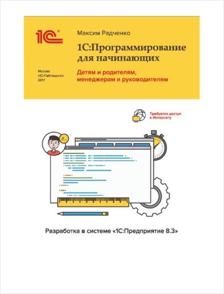 1С:Программирование для начинающих: Детям и родителям, менеджерам и руководителям – Разработка в системе «1С:Предприятие 8.3» (Цифровая версия)Книга 1С:Программирование для начинающих: Детям и родителям, менеджерам и руководителям – Разработка в системе «1С:Предприятие 8.3» адресована читателям, которые совсем не знают программирования, но хотят научиться создавать собственные программы в системе «1С:Предприятие 8».<br>