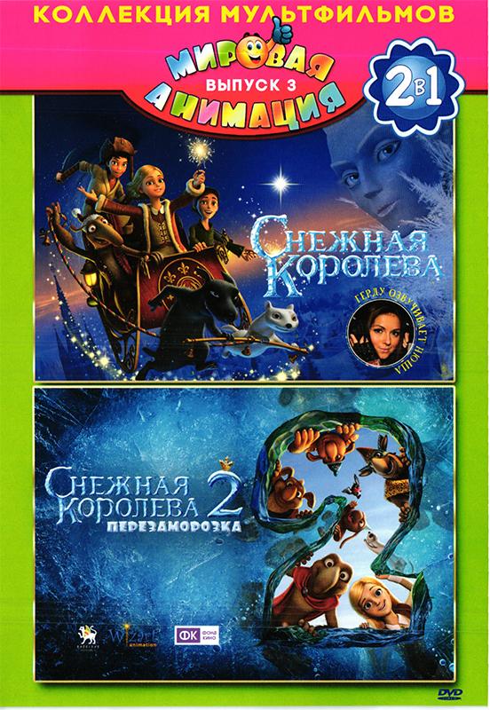 Снежная королева + Снежная королева 2: Перезаморозка (региональноеиздание) (DVD)
