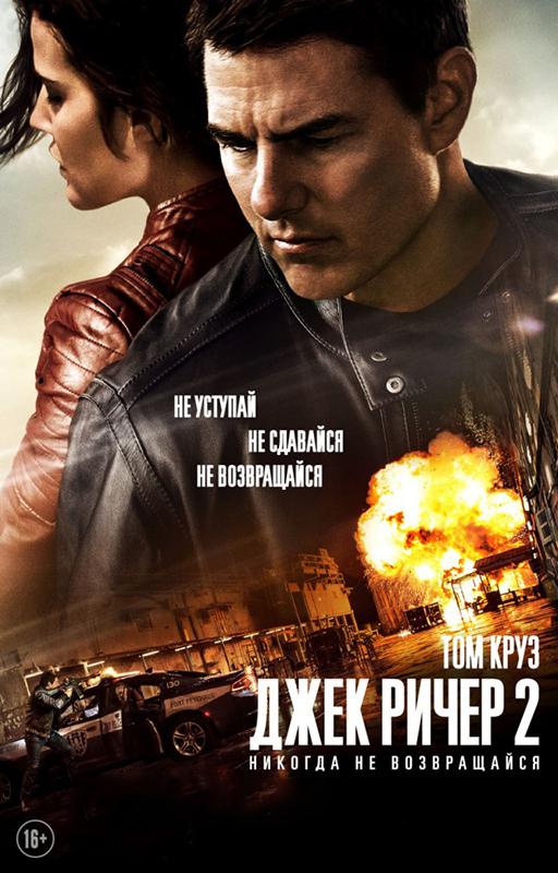 Джек Ричер 2: Никогда не возвращайся (DVD) блокада 2 dvd