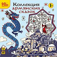 Коллекция армянских сказок (цифровая версия) (Цифровая версия) обучающие диски 1с паблишинг 1с образовательная коллекция я считаю лучше всех