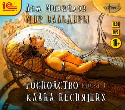 Михайлов Руслан «Дем» Мир Вальдиры: Господство клана неспящих. Книга 1 (цифровая версия) (Цифровая версия)