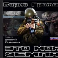Борис Громов Это моя Земля (цифровая версия) (Цифровая версия)