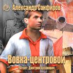 Санфиров Александр Вовка центровой (Цифровая версия)