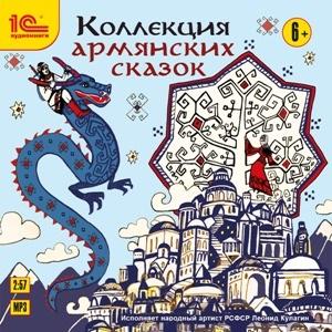 Коллекция армянских сказок обучающие диски 1с паблишинг 1с школа математика 1 4 кл тесты