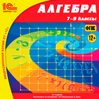 Алгебра, 7–9 классы. 2-е изданиеЭлектронное обучающее пособие 1С:Школа. Алгебра, 7-9 классы содержит мультимедийный учебник, охватывающий все темы по алгебре с 7-го по 9-й класс. Представлены упражнения, включающие интерактивные задания, динамические модели-чертежи, созданные в среде 1С:Математический конструктор, контрольные задания с автоматической проверкой.<br>