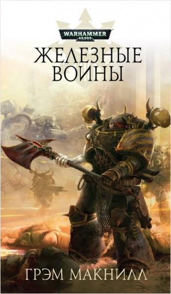 Фото - Грэм Макнилл Warhammer 40 000: Железные воины макнилл грэм лживые боги ересь пустила корни