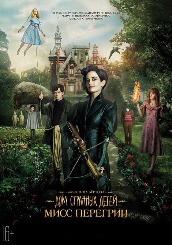 Дом странных детей Мисс Перегрин (DVD)