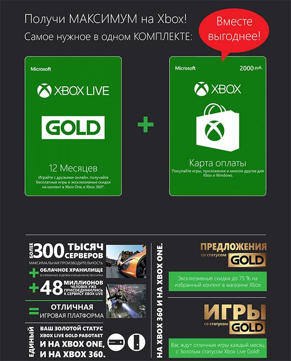 Карта подписки Xbox Live: 12 месяцев + подарочная карта Xbox Live: Gold 2000 рублейКомплект из карты подписки Xbox Live: 12 месяцев и подарочной карты Xbox Live: Gold 2000 рублей предоставляет доступ к сервису Xbox Live на 12 месяцев в российской или европейской версии аккаунта, и включает подарочную карту Xbox Live Gold на 2000.<br>