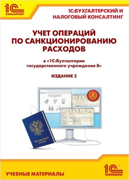Учет операций по санкционированию расходов в «1С:Бухгалтерии государственного учреждения 8». Издание 2