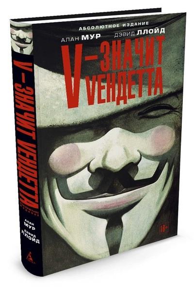 Фото - Алан Мур, Дэвид Ллойд Комикс V – значит Vендетта мур алан бэтмен убийственная шутка
