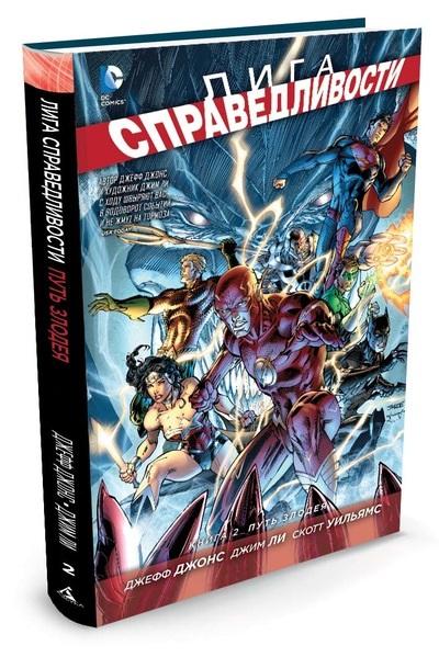 Комикс Лига справедливости: Путь злодея. Книга 2 фото