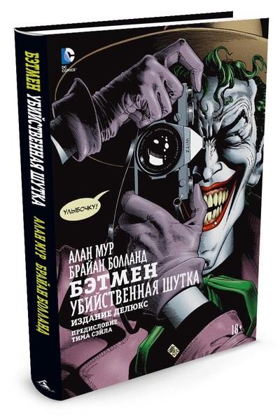 Фото - Алан Мур, Брайан Болланд Комикс Бэтмен: Убийственная шутка мур алан бэтмен убийственная шутка