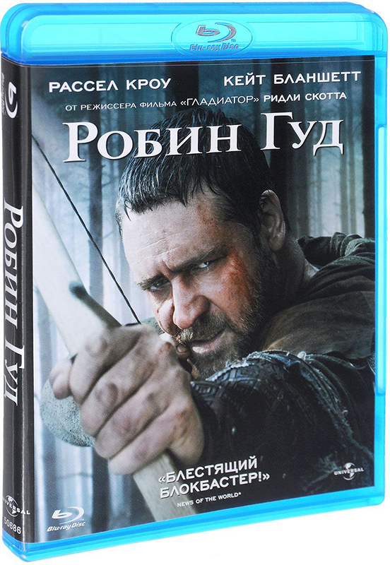 Робин Гуд (Blu-ray) 10 легенд о робин гуде cdmp3